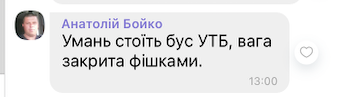 """""""Чума Шредингера"""" на дорогах Украины"""