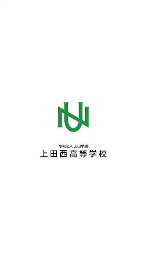 上田西高News