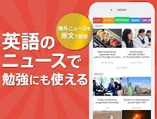 スマートニュース - 無料でニュースや天気・エンタメ・クーポン情報も届く満足度No.1ニュースアプリのおすすめ画像5