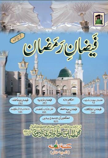 Ramadan kay Ahkaam