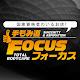 手もみ道 FOCUS Download on Windows