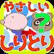 えしりとりゲーム!こどもあぷり『やさしいしりとり』/簡単操作の無料知育アプリ - Androidアプリ