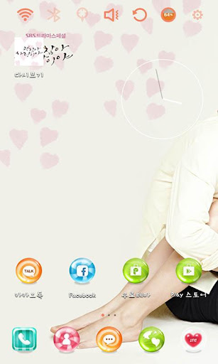 Perfect Love Launcher Theme
