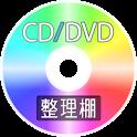 CD/DVD整理棚 icon