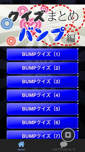 クイズまとめ・バンプ(BUMP OF CHICKEN)編