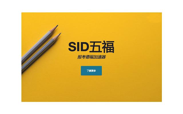 SID五福