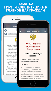 ПДД РФ- screenshot thumbnail