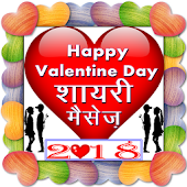 Valentine's Day Shayari SMS messages 2018