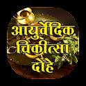 Ayurvedic Chikitsa Dohe icon