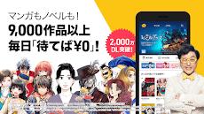 ピッコマ - 人気マンガが待てば無料の漫画アプリのおすすめ画像5