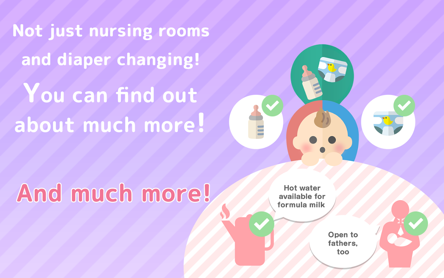 Search nursing room in Japan- screenshot