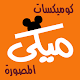 Download كوميكسات مصورة For PC Windows and Mac