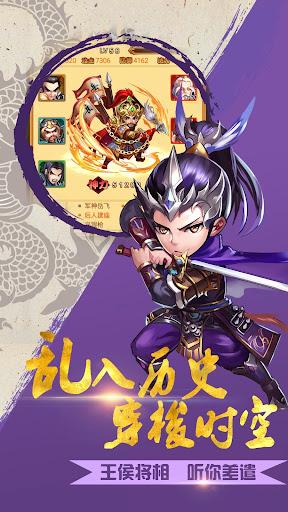 朕的江山五千年-放置三国卡牌回合製策略戰爭遊戲,天天修仙手游
