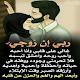 Download كلام عن الزوج والزوجة For PC Windows and Mac