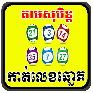 Khmer Fortune Lottery APK - Download Khmer Fortune Lottery