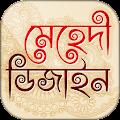 মেহেদী ডিজাইন mehndi design download