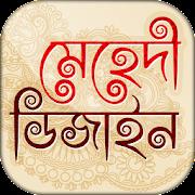 Image result for মেহেদী