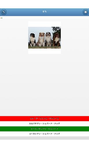 無料益智Appの犬の品種 - クイズ|記事Game