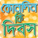 কোন দিন কি দিবস-২০২০ icon