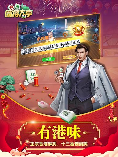 Hong Kong Mahjong Tycoon 1.9 screenshots 12
