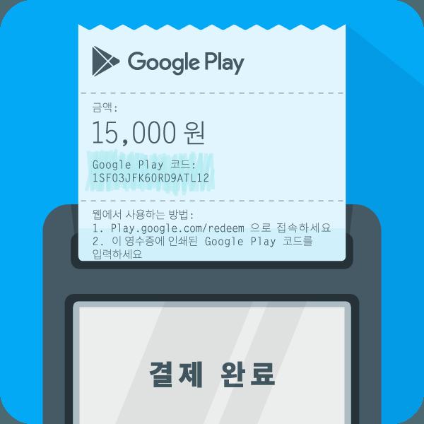 영수증에 표시된 Google Pin