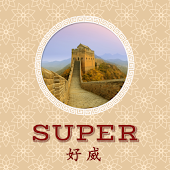 Super Chinese - Merrillville