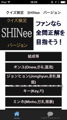 クイズ検定 SHINee バージョン