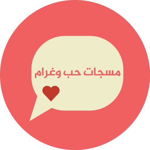 مسجات حب وغرام رومانسية 2018 Apl Di Google Play
