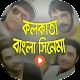 কলকাতার সেরা সকল সিনেমা | Best of Kolkata Movies Download on Windows