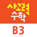 기탄사고력수학 B3 – 유아 어린이 스마트 수학 학습지 Icon