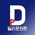 딜리포인트 icon