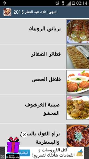 اشهى اكلات عيد الفطر 2015