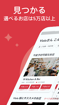 OpenTable Japan - レストラン予約 - 日本のおすすめ画像1