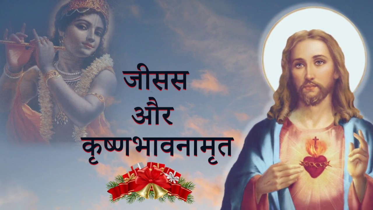 Image result for christ and krishna