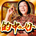 """的中の母""""燕京""""占い 【あなただけの鑑定書】 icon"""
