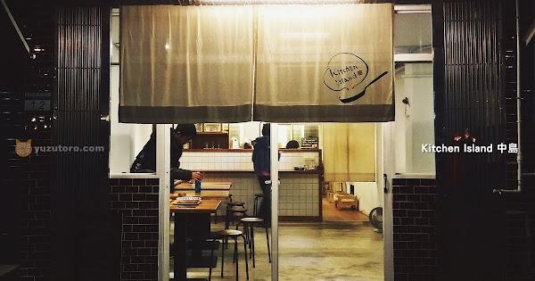 Kitchen Island 中島:清新和食的日式小食堂(還有店狗管管) | 台北餐廳 東區 捷運忠孝復興站