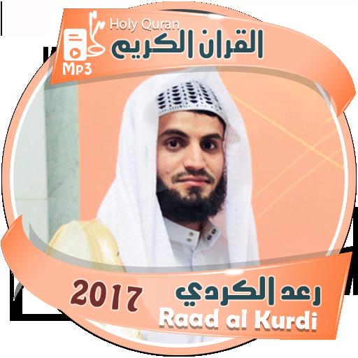 raad al kurdi - holy quran