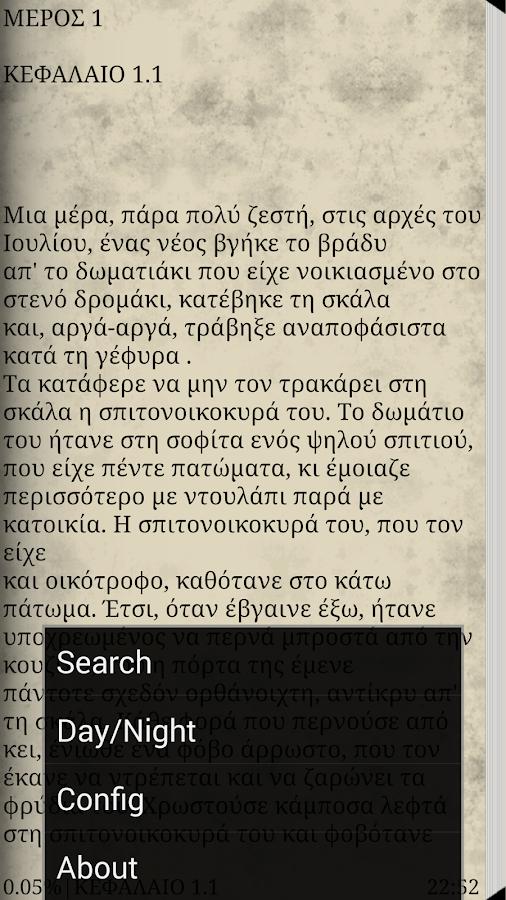 Έγκλημα και Τιμωρία-GR-Lite - στιγμιότυπο οθόνης