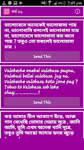 ভালবাসার এসএমএস ২০১৮ - Bangla Love SMS 2018 - náhled