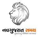 Gujarati News NavGujarat Samay icon
