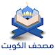 مصحف الكويت Download for PC Windows 10/8/7