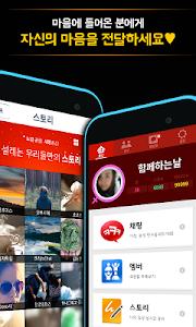 채팅어플,소개팅,미팅어플♥러빙유 screenshot 5