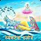 Download श्री व्यंकटेश स्तोत्र   Shri Vyankatesh Stotra For PC Windows and Mac