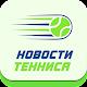 Новости тенниса Download for PC Windows 10/8/7