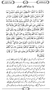 Qissa Haroot o Maroot aur Jaadoo ki Haqeeqat - náhled