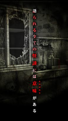脱出ゲーム 呪巣 -学校の怪談- トラウマ級の呪い・恐怖が体験できるホラー脱出ゲームのおすすめ画像4