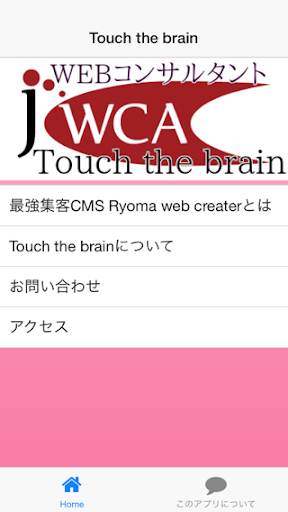 Touch the brain
