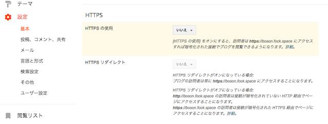HTTPSに変更できる