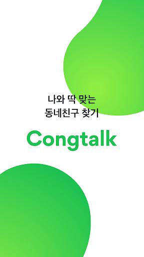 콩톡 – 랜덤채팅, 동네친구 만들기  screenshots 1