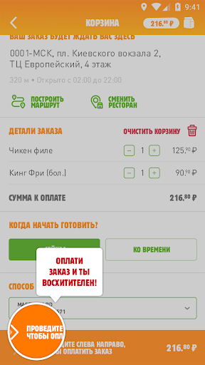 Burger King 2.0.0 screenshots 5